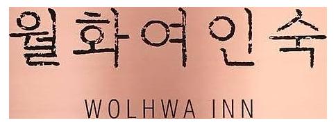 Wolhwa Inn