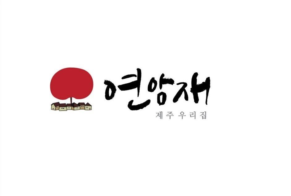 Yeonamje