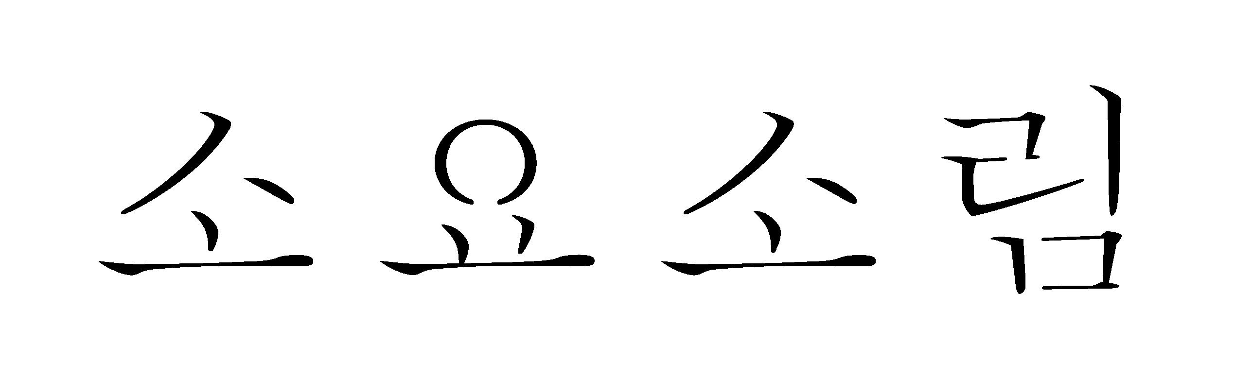 SOYOSORIM